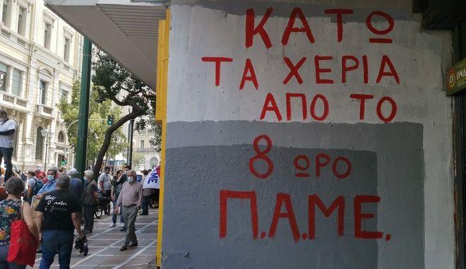 Άρχισαν οι αντιδράσεις για το εργασιακό: Συγκέντρωση διαμαρτυρίας του ΠΑΜΕ στο υπουργείο Εργασίας - Πέταξαν ελιές
