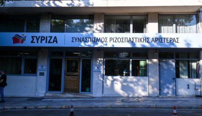 Τα γραφεία του ΣΥΡΙΖΑ στην Κουμουνδούρου