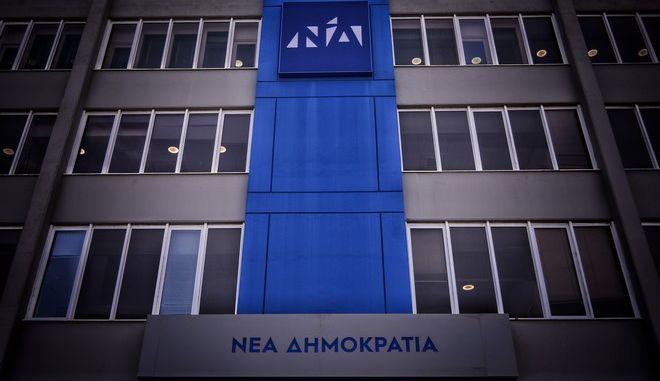 Στιγμιότυπο από τα γραφεία της Νέας Δημοκρατίας στην οδό Πειραιώς στην Αθήνα