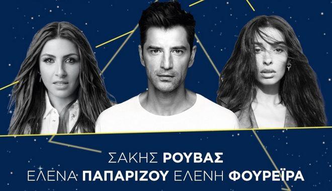 Τρεις pop stars για πρώτη φορά μαζί σε μια μοναδική συναυλία από τον ΟΠΑΠ