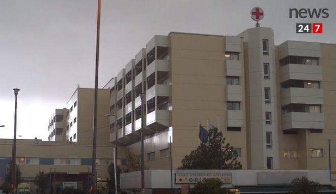Στο Θριάσιο Νοσοκομείο κορυφώνεται το δράμα της φονικής καταιγίδας