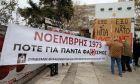 Θεσσαλονίκη: Εκδήλωση για τους νεκρούς και τους αγωνιστές του αντιδικτατορικού κινήματος στο ΑΠΘ