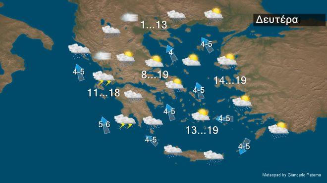 Καιρός: Βροχές από το απόγευμα της Δευτέρας και από τα δυτικά