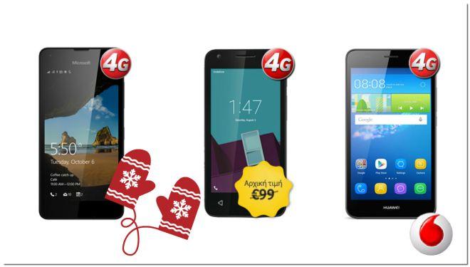 Απόκτησε τα gadget που επιθυμείς φέτος τα Χριστούγεννα και κάνε μια καλή πράξη