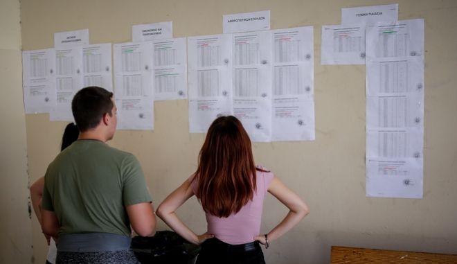 Αποτελέσματα Πανελλαδικών Εξετάσεων (φωτογραφία αρχείου)