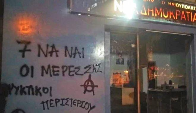Βανδαλισμός σε γραφεία της ΝΔ στην Ηλιούπολη