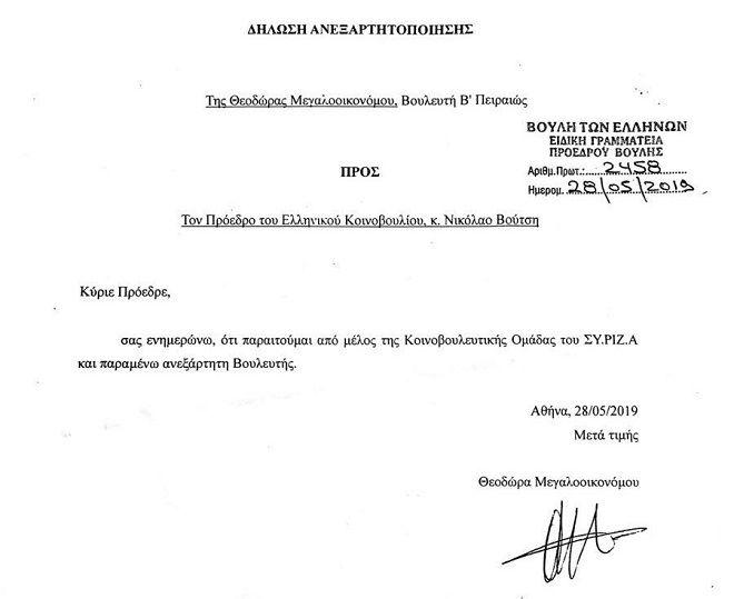 Η επιστολή παραίτησης της Μεγαλοοικονόμου