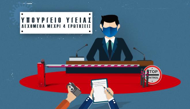 Κορονοϊός: Γιατί δεν ρωτάνε περισσότερα οι δημοσιογράφοι όταν γίνεται η επίσημη ενημέρωση στην Ελλάδα;