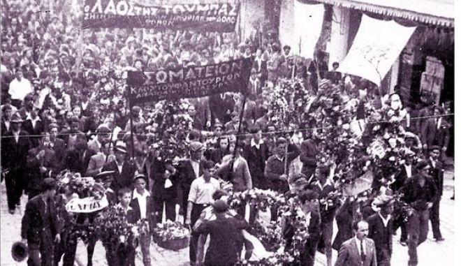 Πρωτομαγιά: Η συγκλονιστική φωτογραφία από τη Θεσσαλονίκη που ενέπνευσε τον Γιάννη Ρίτσο κι έγραψε τον «Επιτάφιο»