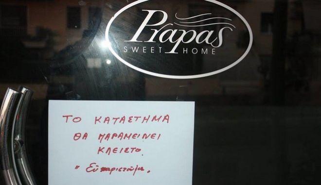 """Έκλεισε ο """"Πράπας"""" στο Παλαιό Φάληρο"""