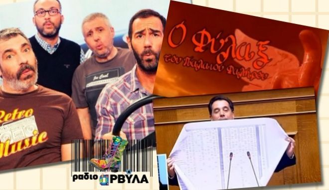Ράδιο Αρβύλα: Μοίρασαν γέλιο με Power of Love, σατανιστή Phylax και Γεωργιάδη