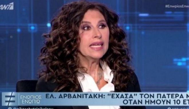 Ελευθερία Αρβανιτάκη: ''Πέρασα δύσκολα μετά τον χαμό του πατέρα μου''