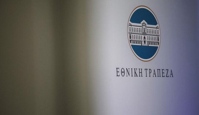 Λογότυπο της Εθνικής Τράπεζας