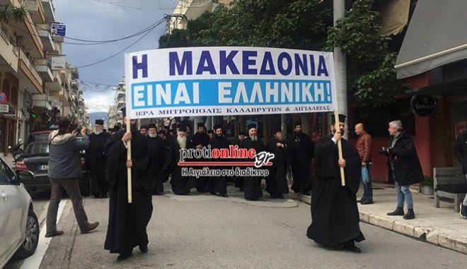 Αίγιο: Αμβρόσιος και ιερείς έκαναν πορεία και μοίρασαν φυλλάδια για το Σκοπιανό