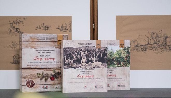 Συνεταιρισμός Ζαγοράς: Ένας αιώνας ιστορίας σε ένα δίτομο λεύκωμα
