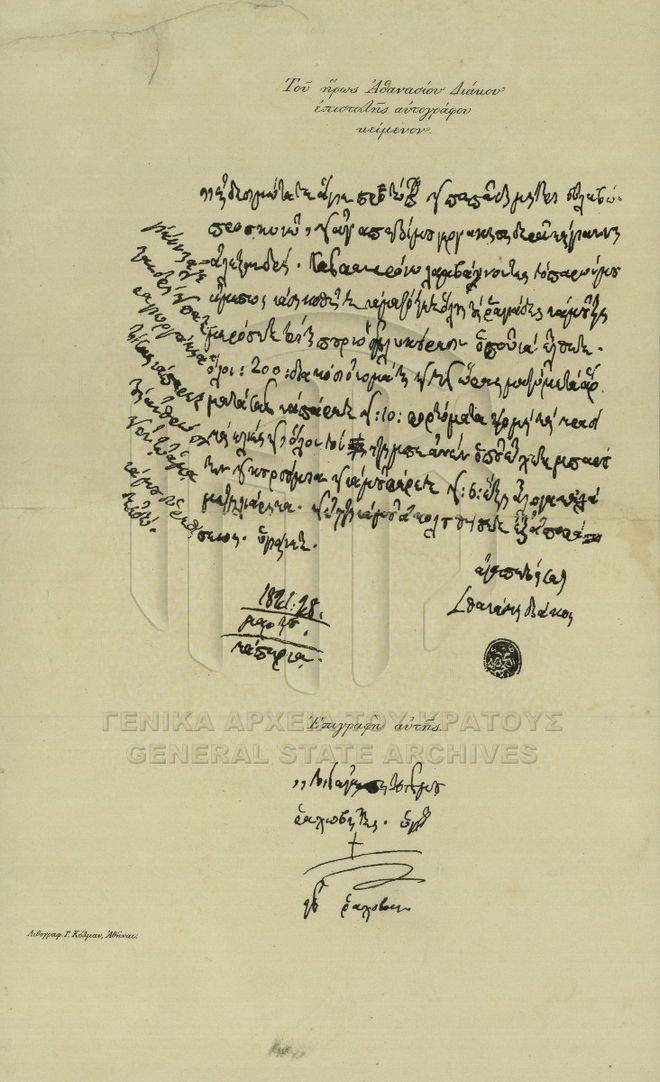 Χειρόγραφη επιστολή του Αθανάσιου Διάκου