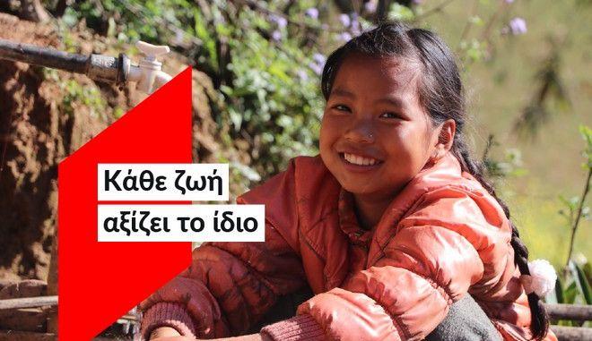 ActionAid: Ένας σάκος γεμάτος ευκαιρίες