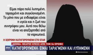 Βούλα: Περίεργη πτώση 39χρονου από μπαλκόνι - Κατηγορείται η σύντροφός του