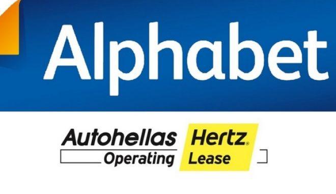 Κορυφαία συνεργασία για Autohellas Hertz και Alphabet