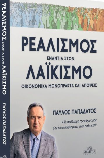 Το νέο βιβλίο του Παύλου Παπαδάτου