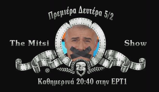 Ο Γιώργος Μητσικώστας στην ΕΡΤ1