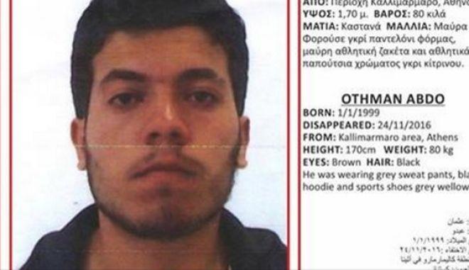 Βρέθηκε σε νοσοκομείο της Αθήνας ο 17χρονος που αγνοείτο