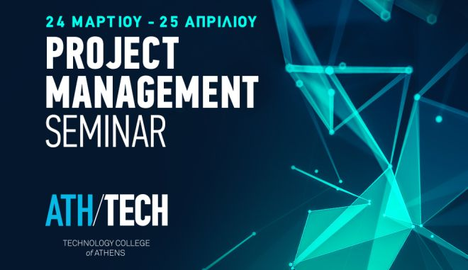 Project Management Seminar από το Athens Tech College
