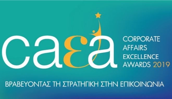 Corporate Affairs Excellence Awards 2019: Νέα παράταση έως 8 Μαρτίου
