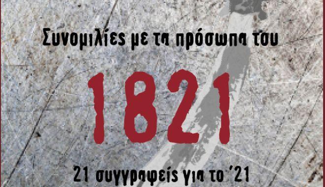 Συνομιλίες με τα πρόσωπα του 1821