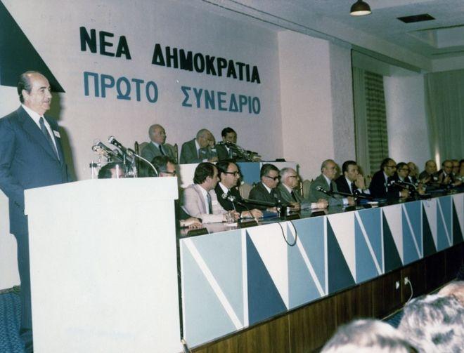 Ομιλία Κ. Μητσοτάκη στο Α΄ Συνέδριο της Ν.Δ. στη Χαλκιδική, 9/5/1979
