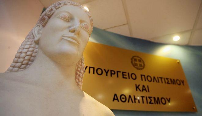 Ανακοινώθηκε το νέο ΔΣ του Κρατικού Ωδείου Θεσσαλονίκης