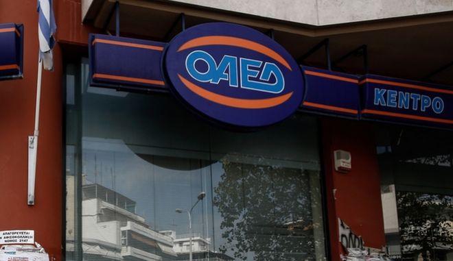 Γραφεία του ΟΑΕΔ.