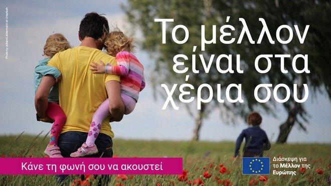 ΕΕ: Αρχίζει σήμερα η Διάσκεψη για το Μέλλον της Ευρώπης