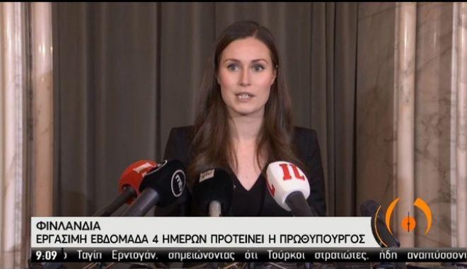 """Πρωθυπουργός Φινλανδίας: """"Οι άνθρωποι θα πρέπει να εργάζονται 4 ημέρες την εβδομάδα"""""""