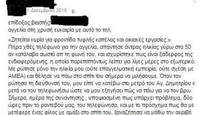 Η ανάρτηση που προειδοποιούσε για 'επίδοξο βιαστή' στη Δάφνη