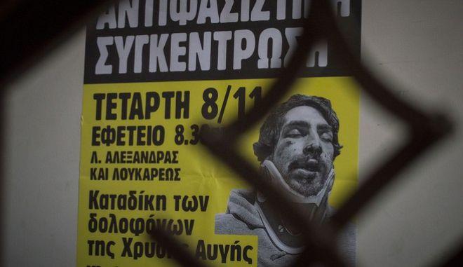 Συνέντευξη τύπου για τη δίκη του Χ. Ζέρβα για την επίθεση σττον φοιτητή Αλέξη Λάζαρη. Δευτέρα 6 Νοεμβρίου 2017 (EUROKINISSI//Λυδία Σιώρη)