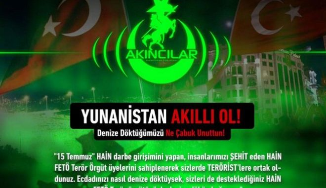Μπαράζ επιθέσεων από Τούρκους χάκερ σε ελληνικές ιστοσελίδες