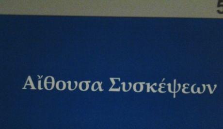 12633 1747 Ο Άδωνις άλλαξε τις πινακίδες στο υπουργείο!!!