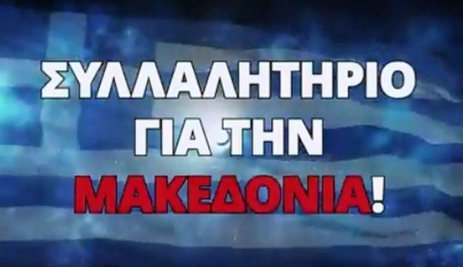 Ο Βορίδης και οι μακεδονομάχοι