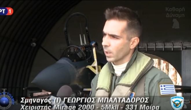 """Πτώση Mirage 2000-5: Όταν ο άτυχος πιλότος μιλούσε στην κάμερα του """"Με Αρετή και Τόλμη"""""""
