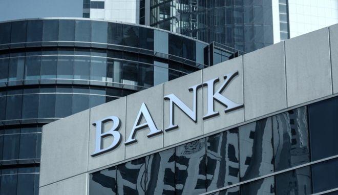 Τράπεζα (φωτό αρχείου)