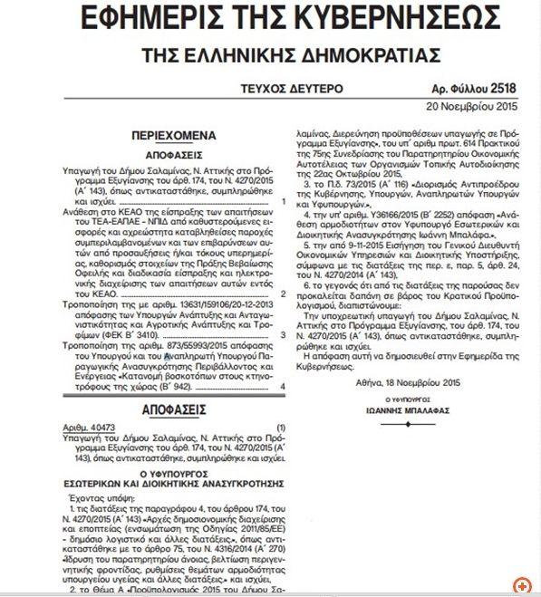 Χρεοκόπησε με ΦΕΚ ο δήμος Σαλαμίνας