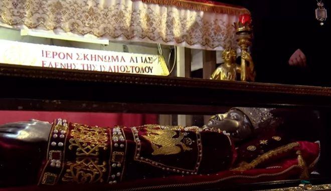Το ιερό λείψανο της Αγίας Ελένης για πρώτη φορά στην Ελλάδα