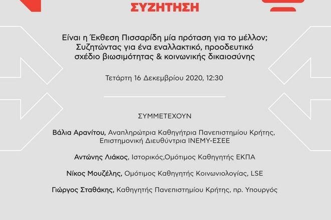 Ινστιτούτο ΕΝΑ: Είναι η έκθεση Πισσαρίδη μία πρόταση για το μέλλον;