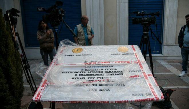Η πλακέτα που θα τοποθετηθεί στην τράπεζα της Marfin προς τιμήν των θυμάτων