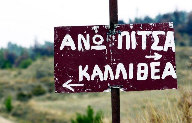 Μενίδι ή Αχαρναί; Τεκελή ή Σίνδος; 4.981 μετονομασίες οικισμών σε μια βάση δεδομένων