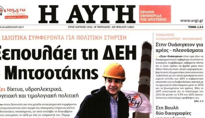 Κόντρα ΣΥΡΙΖΑ- ΝΔ για ΔΕΗ μέσω Αυγής