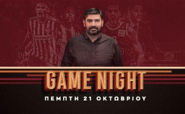Game Night στις 00:00 για τις ευρωπαϊκές μάχες Ολυμπιακού, ΠΑΟΚ και τον αγώνα του Παναθηναϊκού με τη Μακάμπι