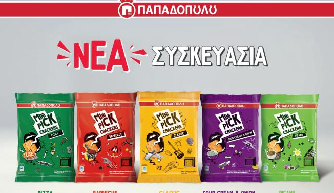 Mini Pick Crackers Παπαδοπούλου Tώρα σε ΝΕΕΣ συσκευασίες!