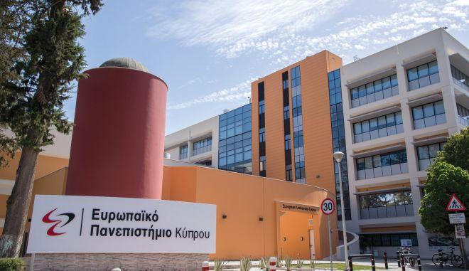 Ευρωπαϊκό Πανεπιστήμιο Κύπρου: Εξ αποστάσεως εκπαίδευση